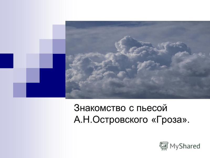 Знакомство с пьесой А.Н.Островского «Гроза».