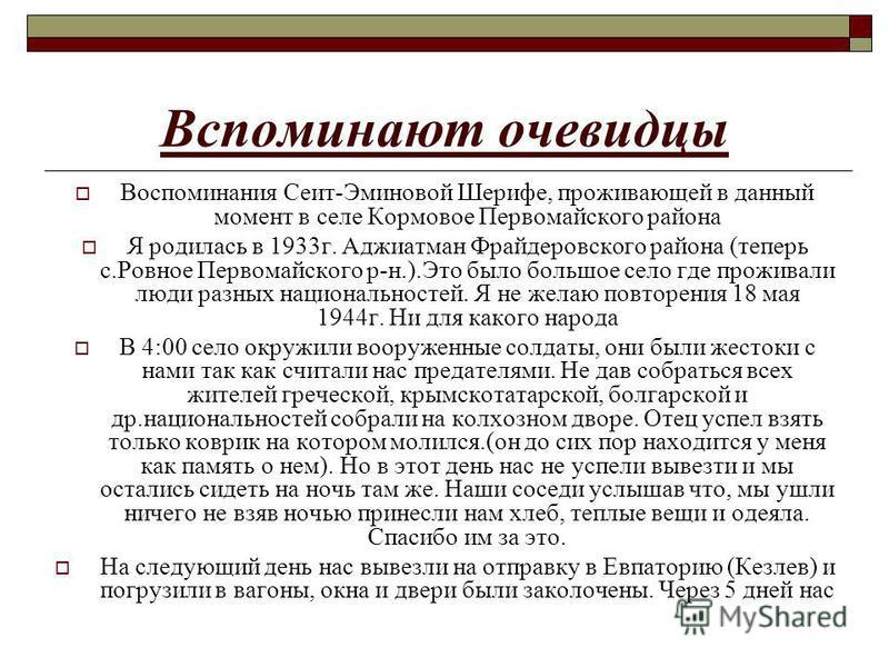 Акшаикского района, теперь Раздольненский райцентр. Депортированы были в Свердловскую область г.Верхняя- Пышма. Там проживали до 1956 года. Я помню, что мы ходили в садик с маленьким братом Женечкой в одной обувке. Старший брат Виктор сначала отводил