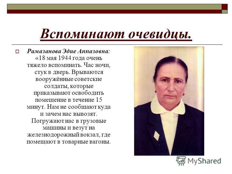 За период 18 – 20 мая 1944 года в 71 эшелоне отправили 193 тысячи крымских татар, из них стариков 19,5 %, женщин 36,7% и детей 43,8 %.