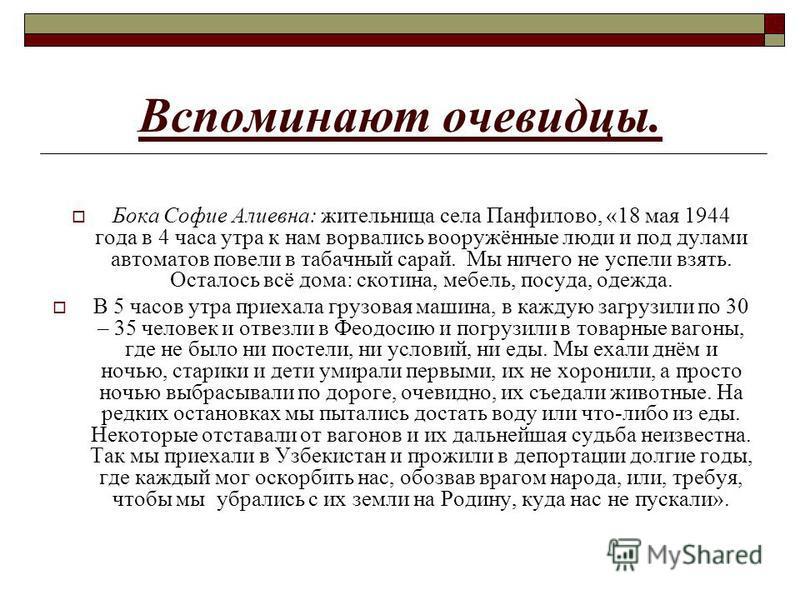 И мы оказываемся без еды, без запасов одежды в пути. Мой отец Рамазанов Аппаз Галиевич воевал на фронте с первых дней войны, был 8 раз ранен и демобилизован в апреле 1944 года как инвалид Отечественной войны. А мы во время войны с матерью переехали в