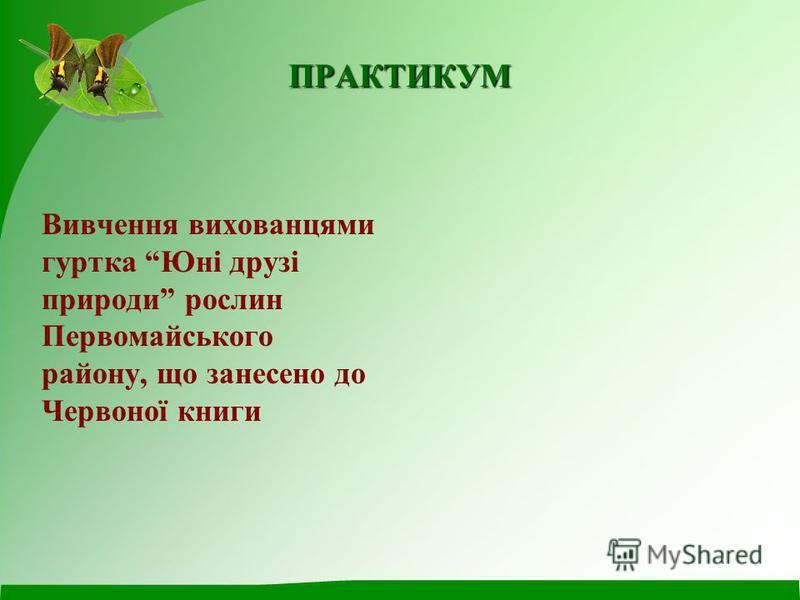 ПРАКТИКУМ Вивчення вихованцями гуртка Юні друзі природи рослин Первомайського району, що занесено до Червоної книги