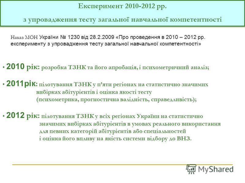 2010 рік: розробка ТЗНК та його апробація, і психометричний аналіз; 2011рік : пілотування ТЗНК у пяти регіонах на статистично значимих вибірках абітурієнтів і оцінка якості тесту (психометрика, прогностична валідність, справедливість); 2012 рік: піло