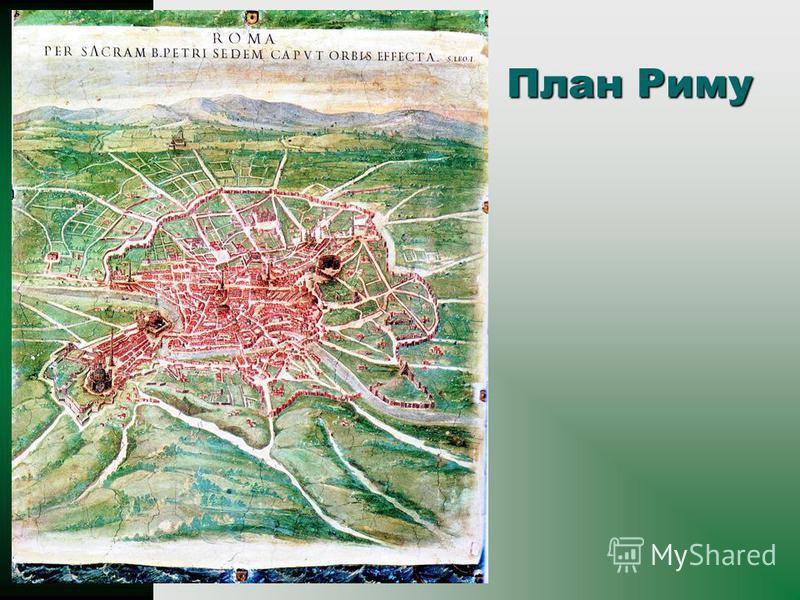 План Риму