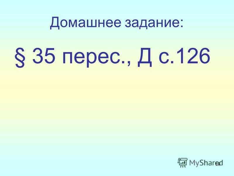 § 35 перес., Д с.126 Домашнее задание: 14