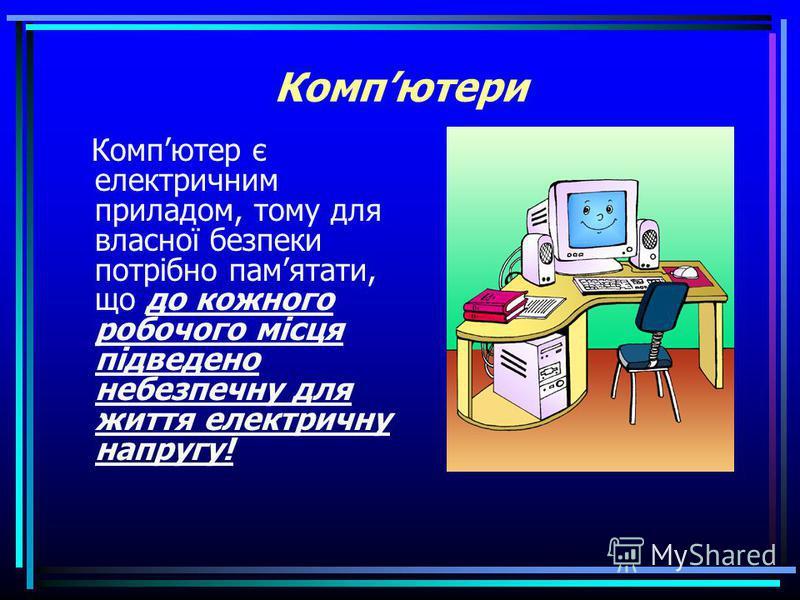 Техніка безпеки в кабінеті інформатики Техніка безпеки в кабінеті інформатики Інформатика-5