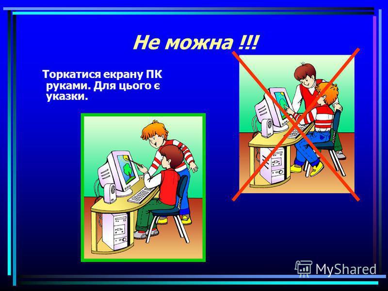 Компютери Компютер є електричним приладом, тому для власної безпеки потрібно памятати, що до кожного робочого місця підведено небезпечну для життя електричну напругу!