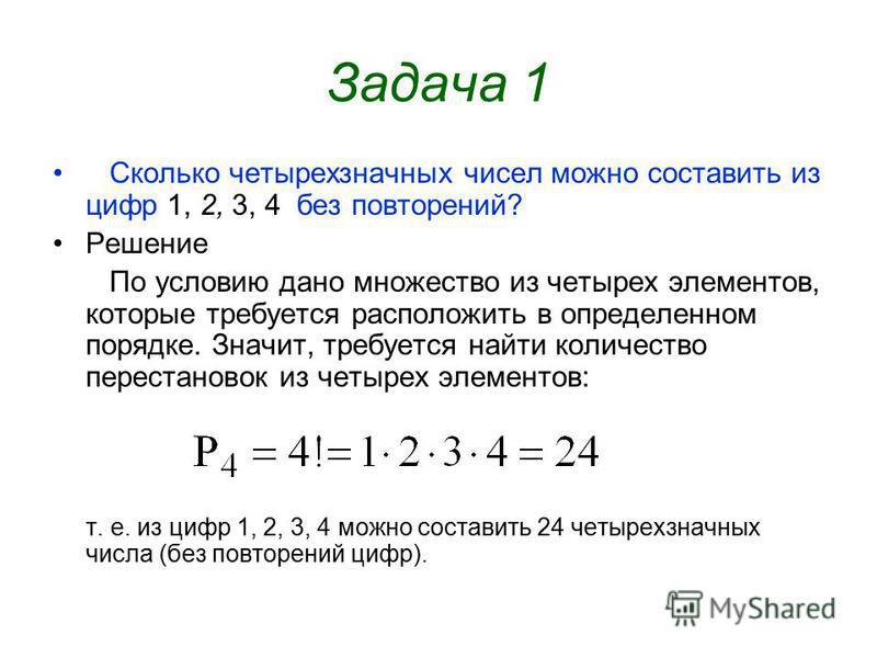 Задача 1 Сколько четырехзначных чисел можно составить из цифр 1, 2, 3, 4 без повторений? Решение По условию дано множество из четырех элементов, которые требуется расположить в определенном порядке. Значит, требуется найти количество перестановок из