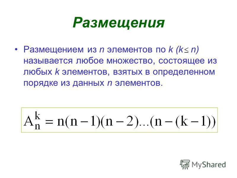 Размещения Размещением из n элементов по k (k n) называется любое множество, состоящее из любых k элементов, взятых в определенном порядке из данных n элементов.