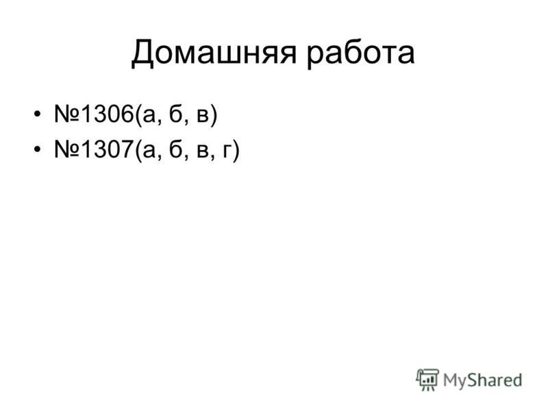 Домашняя работа 1306(а, б, в) 1307(а, б, в, г)