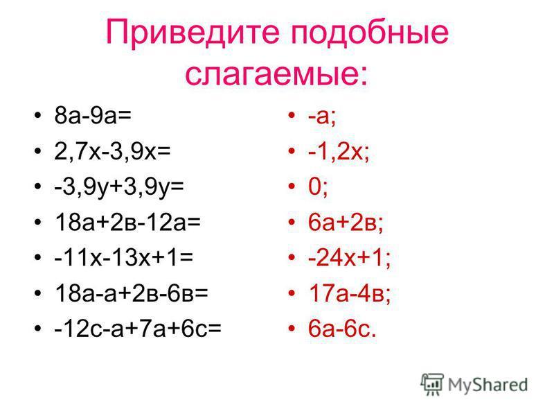 Приведите подобные слагаемые: 8 а-9 а= 2,7 х-3,9 х= -3,9y+3,9 у= 18 а+2 в-12 а= -11 х-13 х+1= 18 а-а+2 в-6 в= -12 с-а+7 а+6 с= -а; -1,2 х; 0; 6 а+2 в; -24 х+1; 17 а-4 в; 6 а-6 с.