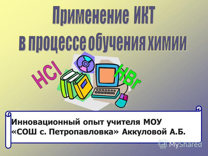 Инновационный опыт учителя МОУ «СОШ с. Петропавловка» Аккуловой А.Б.