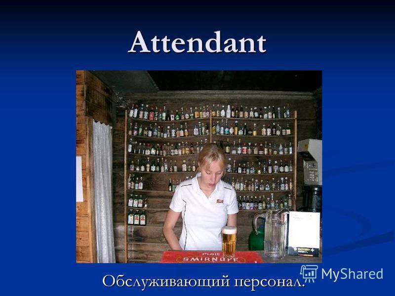 Attendant Обслуживающий персонал.