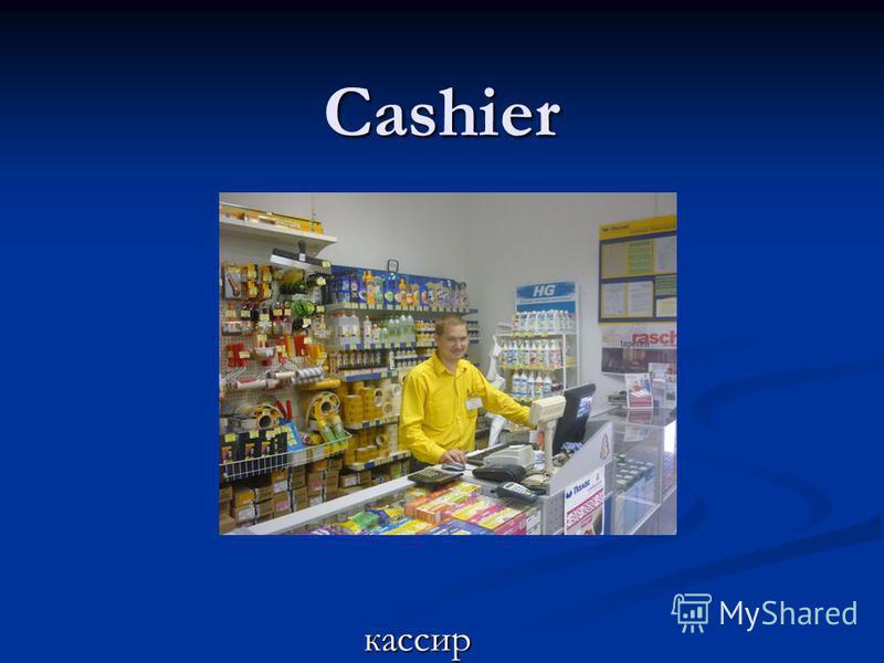 Cashier кассир