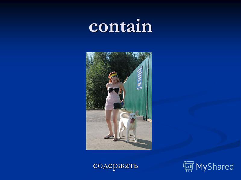 containсодержать