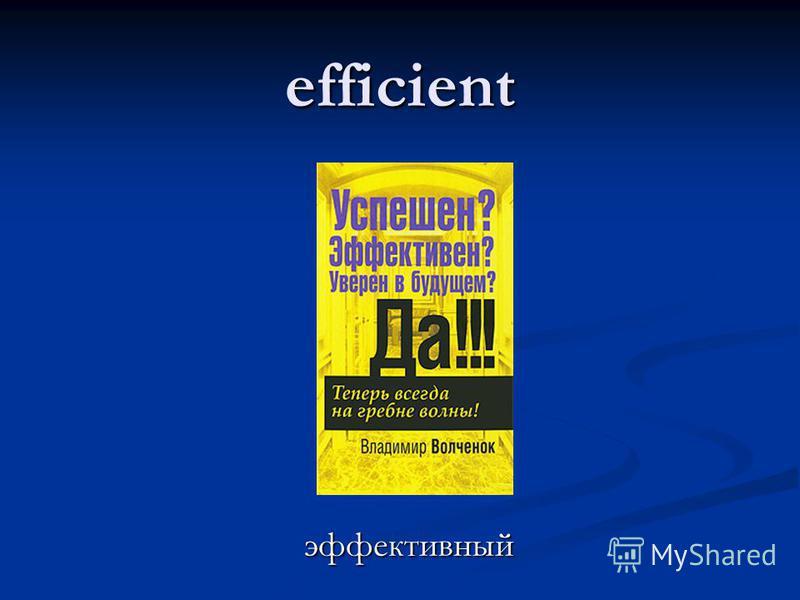 efficientэффективный