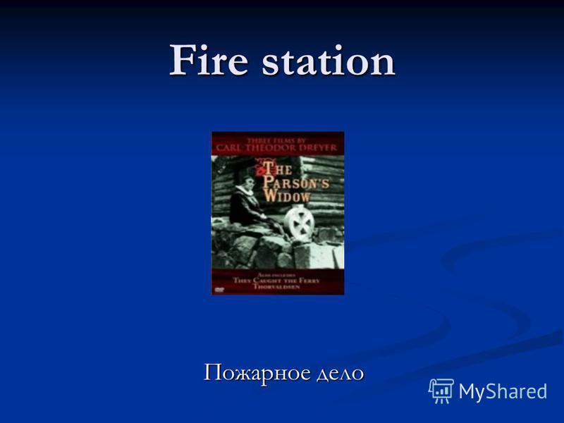 Fire station Пожарное дело