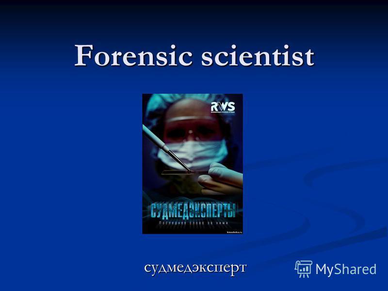 Forensic scientist судмедэксперт
