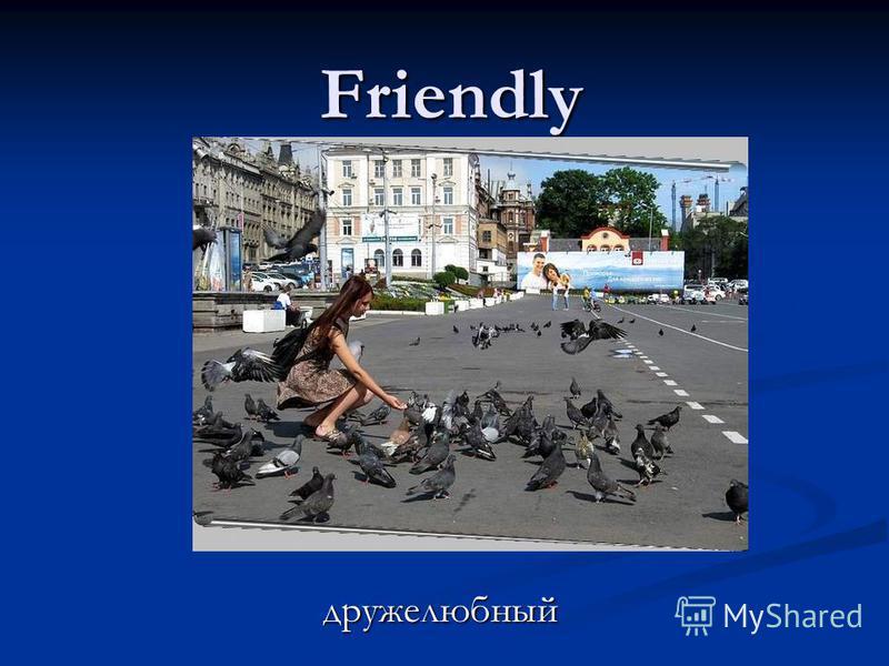 Friendlyдружелюбный