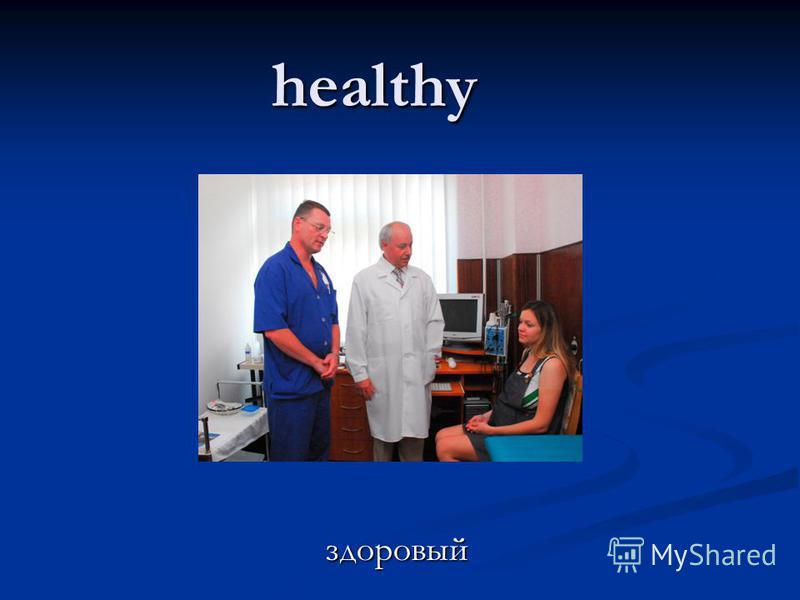 healthyздоровый