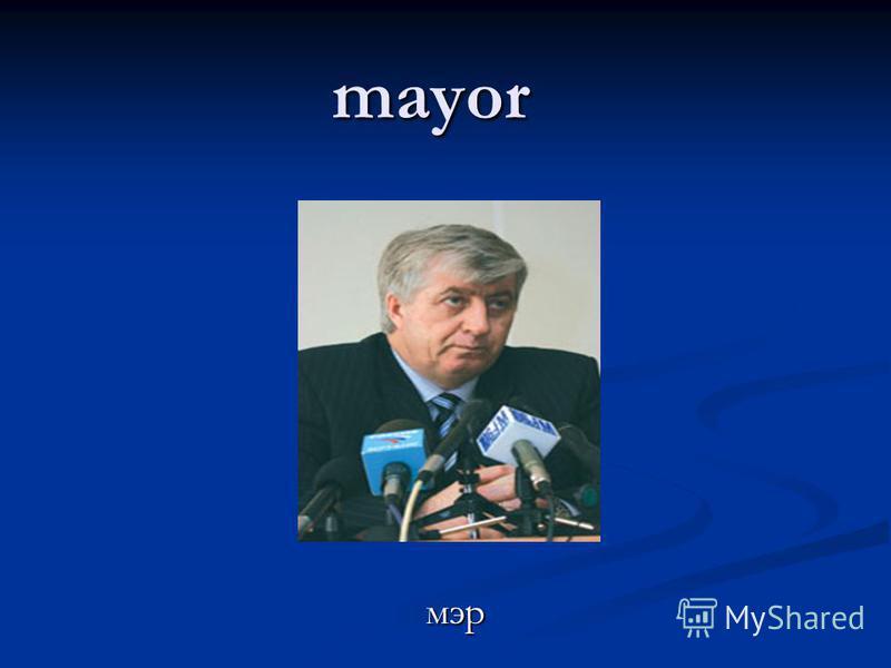 mayorмэр