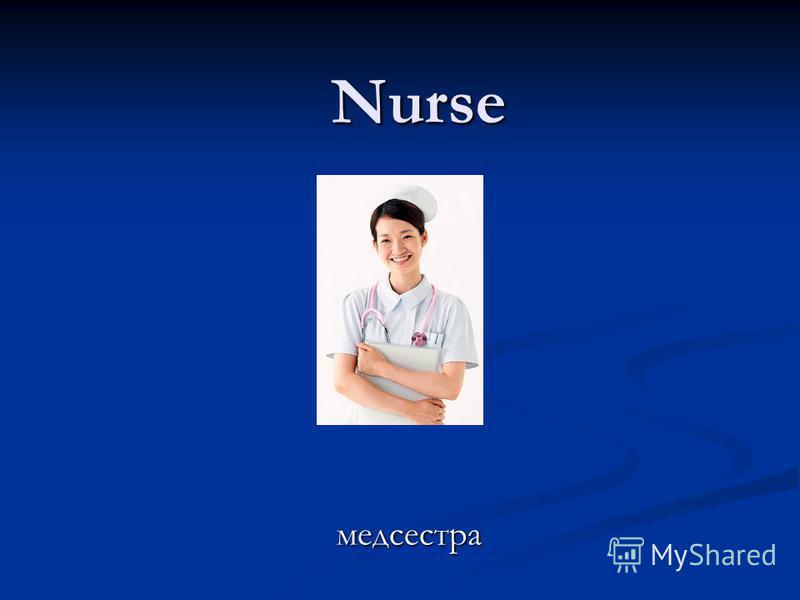 Nurse медсестра