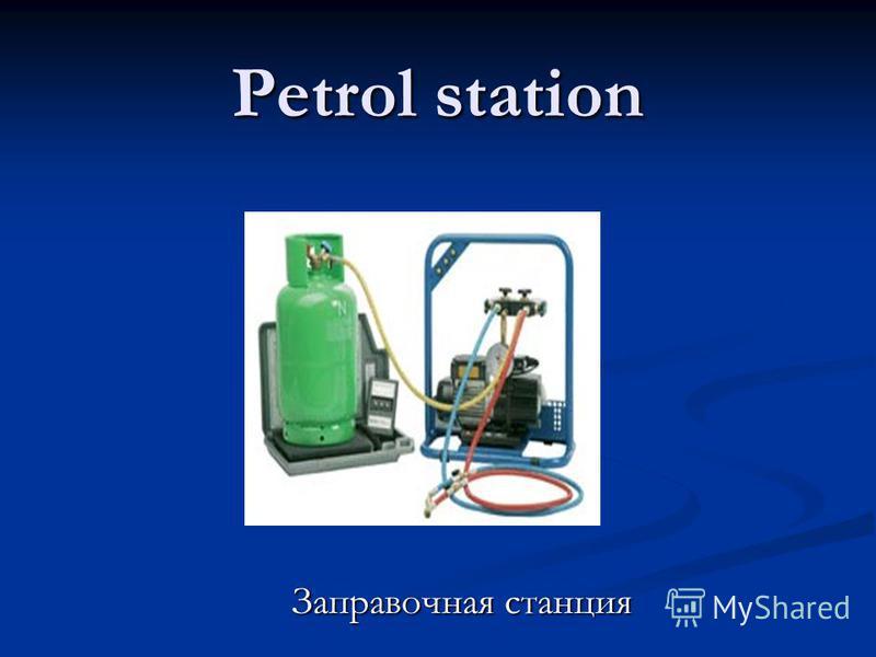 Petrol station Заправочная станция