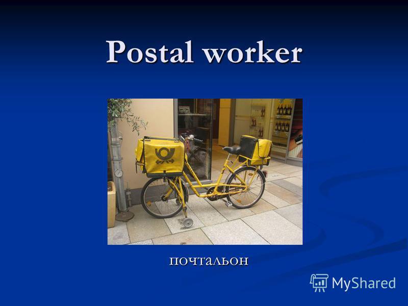 Postal worker почтальон