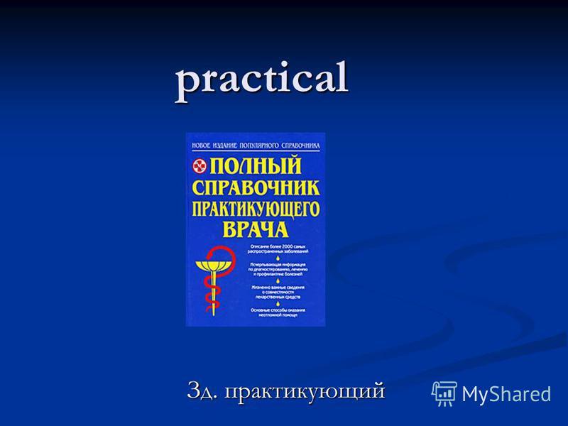 practical Зд. практикующий