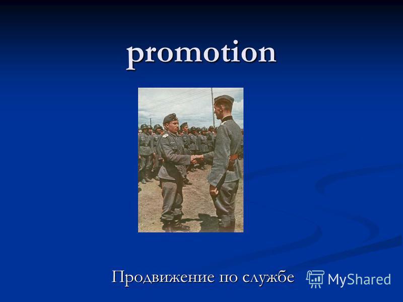 promotion Продвижение по службе