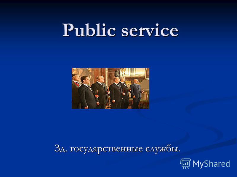Public service Зд. государственные службы.