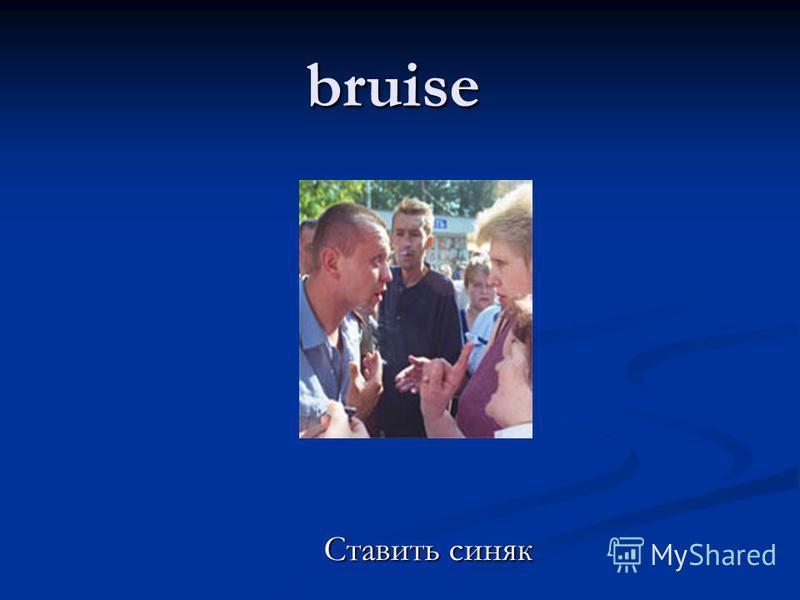 bruise Ставить синяк
