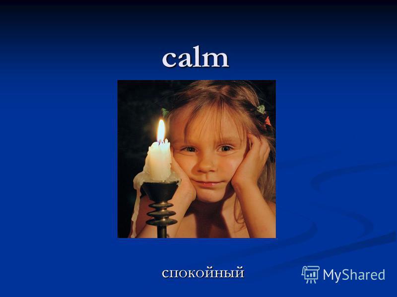 calm спокойный
