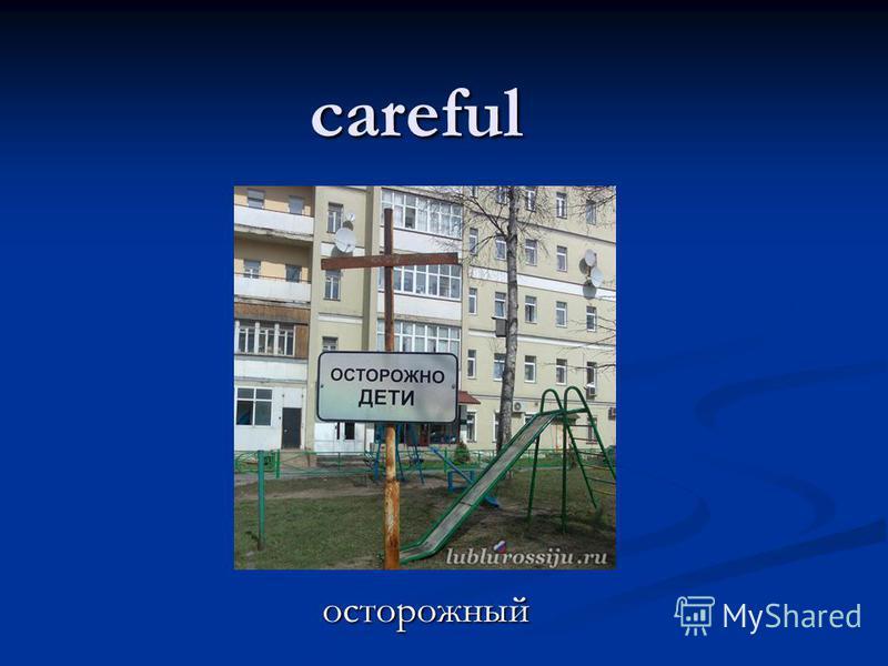 careful осторожный