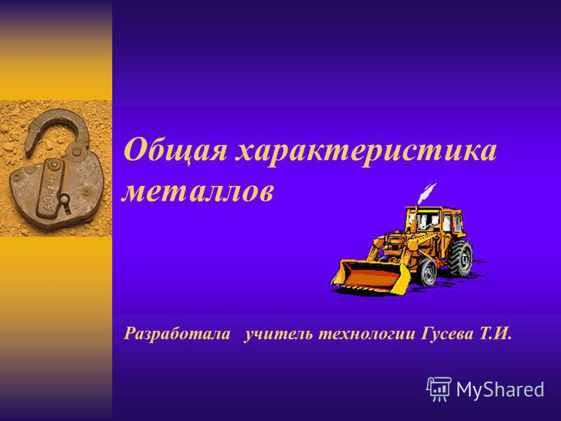 ПРЕЗЕНТАЦИЯ НА ТЕМУ: «ОБЩАЯ ХАРАКТЕРИСТИКА МЕТАЛЛОВ» Приложение 4