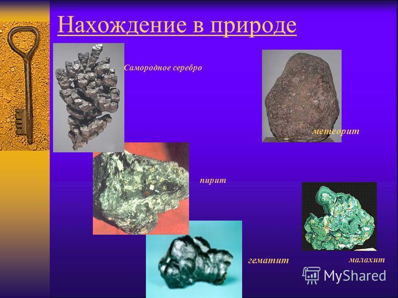 Химические свойства металлов Выполняют роль восстановителей Ме о – п e - = Ме +п ! Названия всех соединений Ме с неметаллами оканчиваются на – «ид» (из двух): оксид, сульфид, карбид, хлорид.)