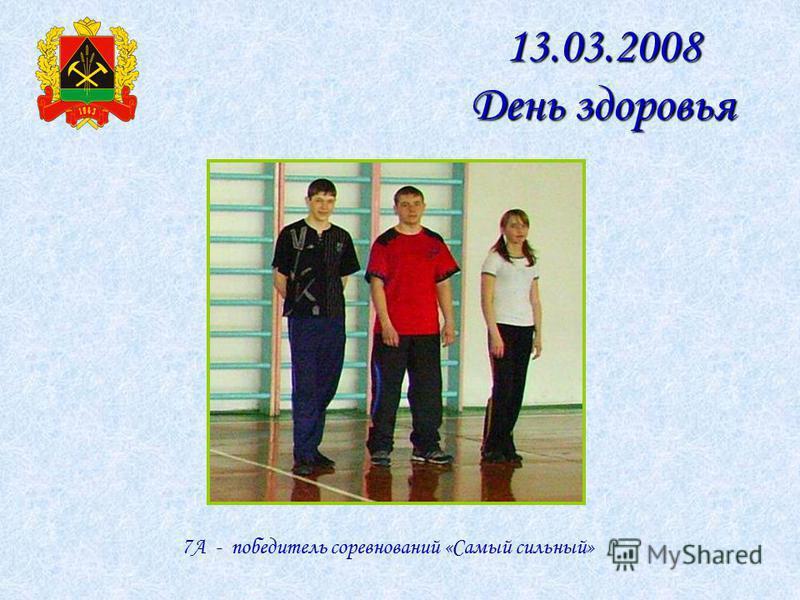 13.03.2008 День здоровья 7А - победитель соревнований «Самый сильный»