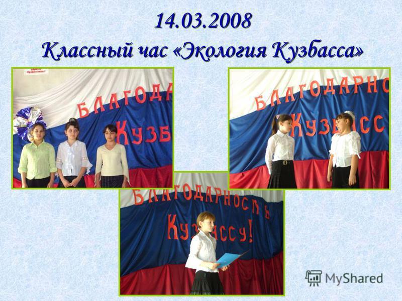 14.03.2008 Классный час «Экология Кузбасса»