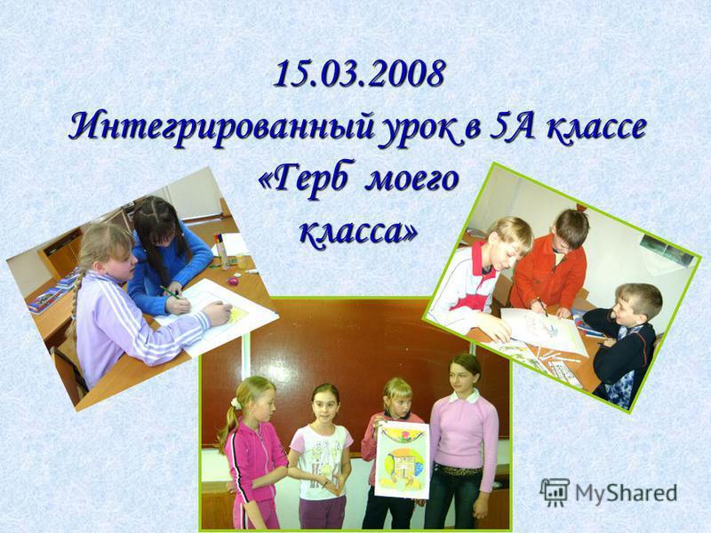 15.03.2008 Интегрированный урок в 5А классе «Герб моего класса»