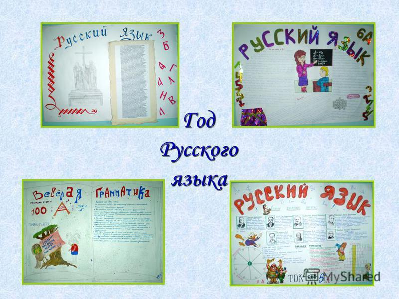 Год Русского языка