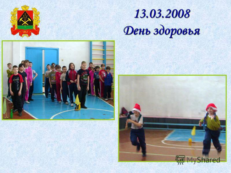 13.03.2008 День здоровья