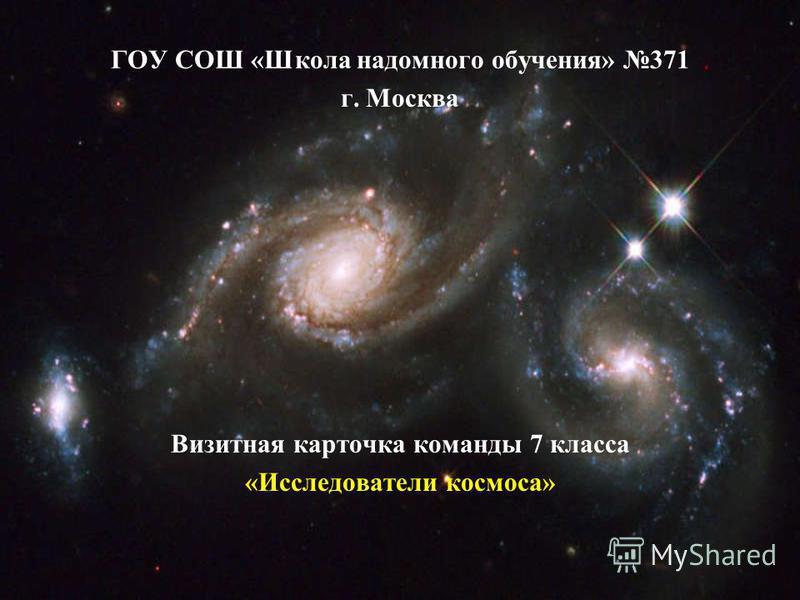 ГОУ СОШ «Школа надомного обучения» 371 г. Москва Визитная карточка команды 7 класса «Исследователи космоса»
