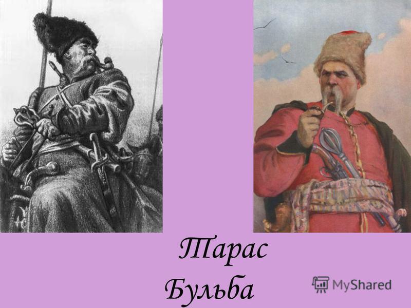 Эпоха и герои в повести Н.В. Гоголя «Тарас Бульба»