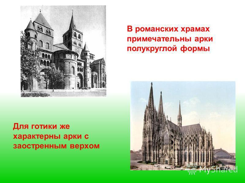 Для готики же характерны арки с заостренным верхом В романских храмах примечательны арки полукруглой формы