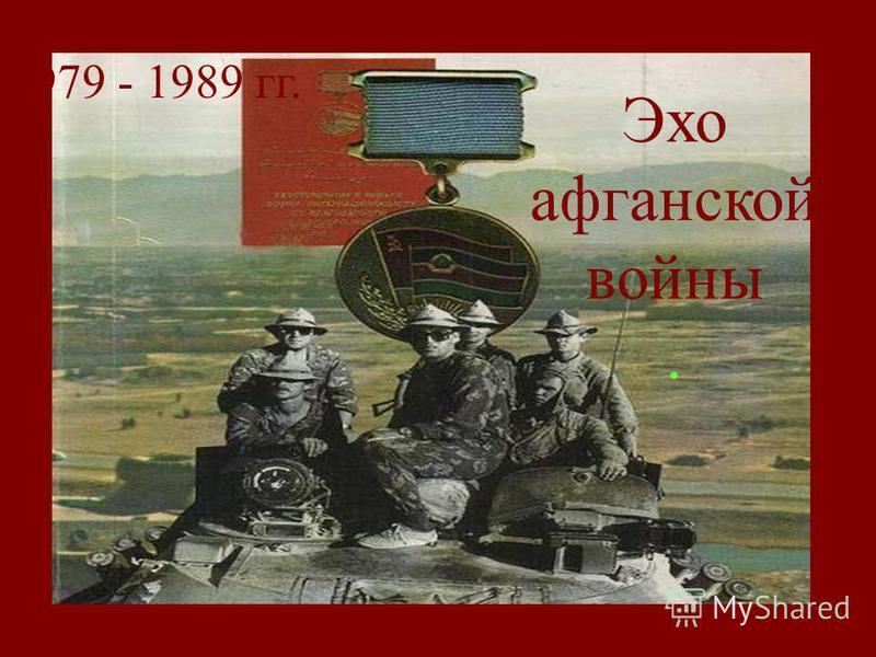 Эхо афганской войны. 1979 - 1989 гг.