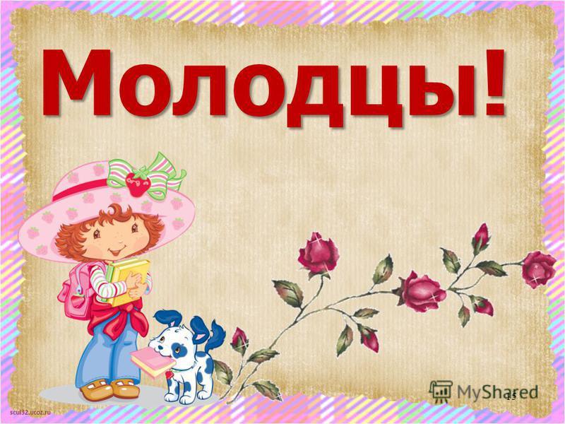 scul32.ucoz.ru Молодцы! 15