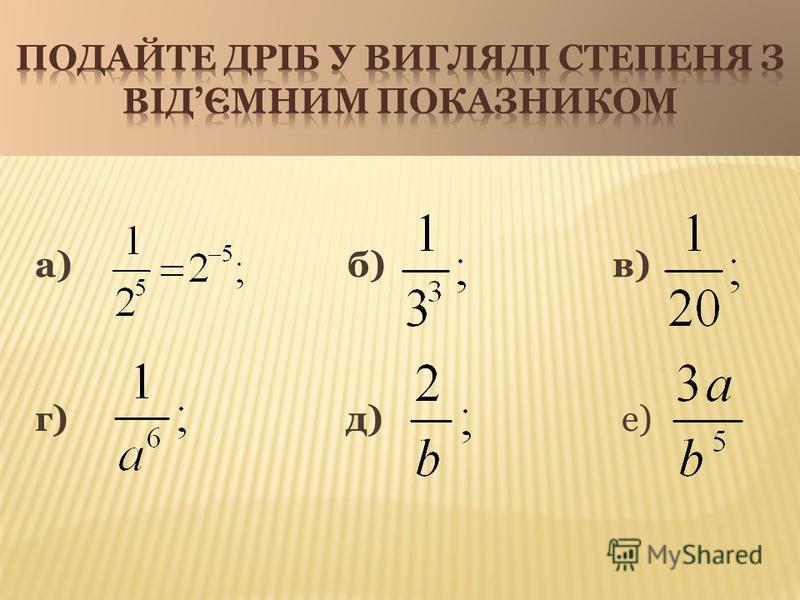 а) б) в) г) д) е)