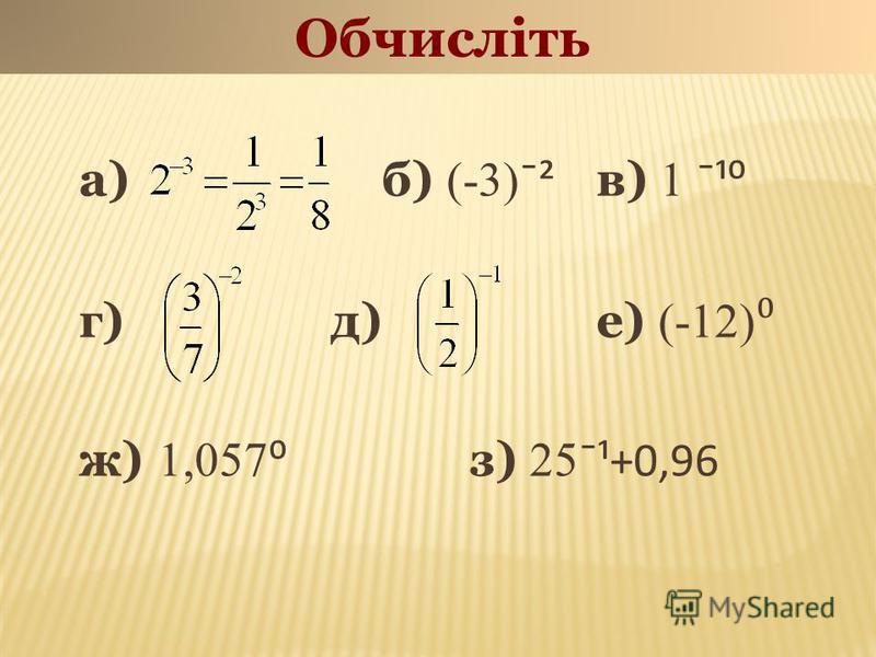 а) б) (-3) ¯² в) 1 ¯¹ г) д)е) (-12) ж) 1,057 з) 25 ¯¹+0,96 Обчисліть