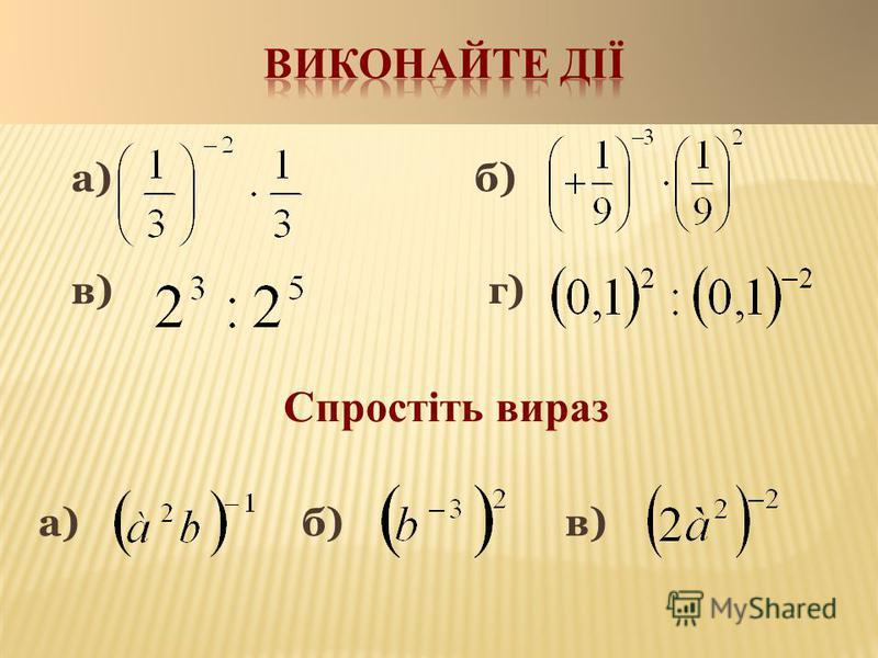 а) б) в) г) Спростіть вираз а) б) в)