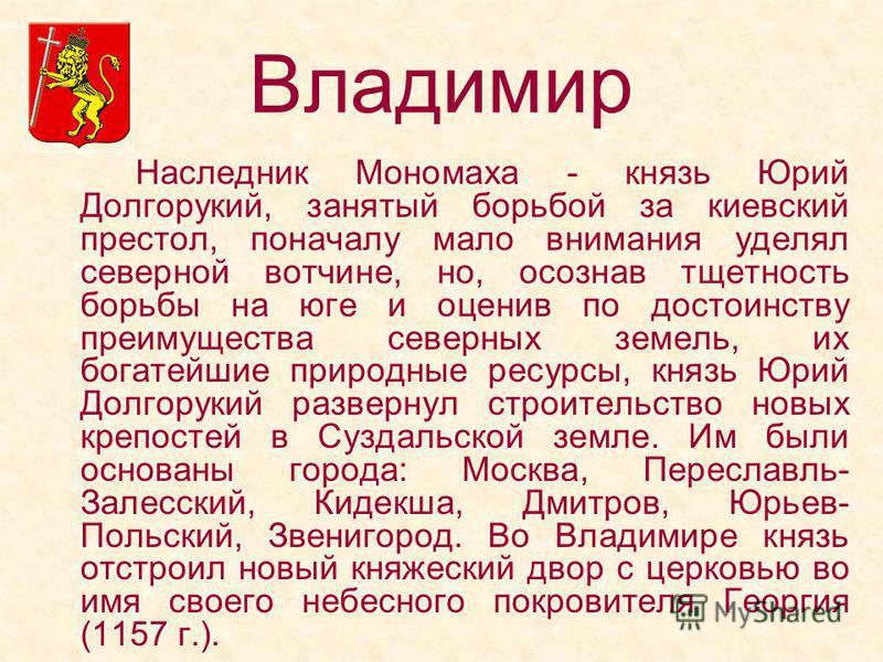 Владимир Наследник Мономаха - князь Юрий Долгорукий, занятый борьбой за киевский престол, поначалу мало внимания уделял северной вотчине, но, осознав тщетность борьбы на юге и оценив по достоинству преимущества северных земель, их богатейшие природны