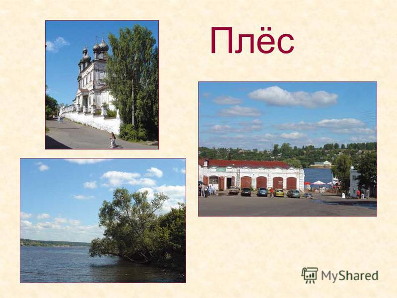 Плёс